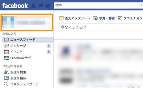 Edit facebook profile 15