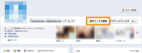 Edit facebook profile 16