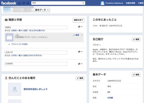 Edit facebook profile 17