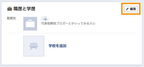 Edit facebook profile 18