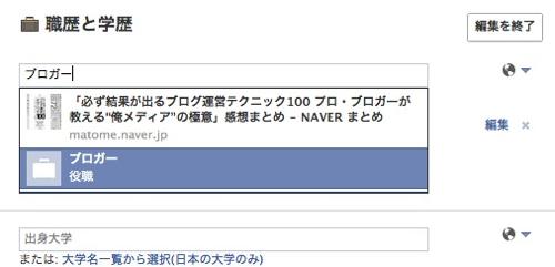 Edit facebook profile 19