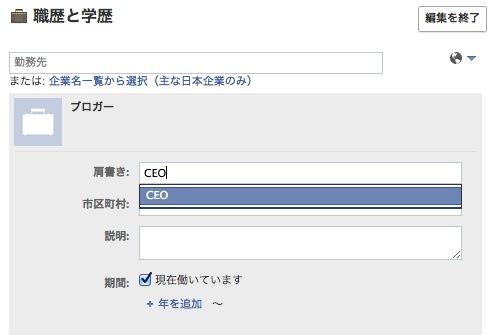 Edit facebook profile 20