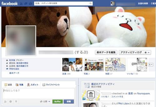 Facebook カバー写真の例