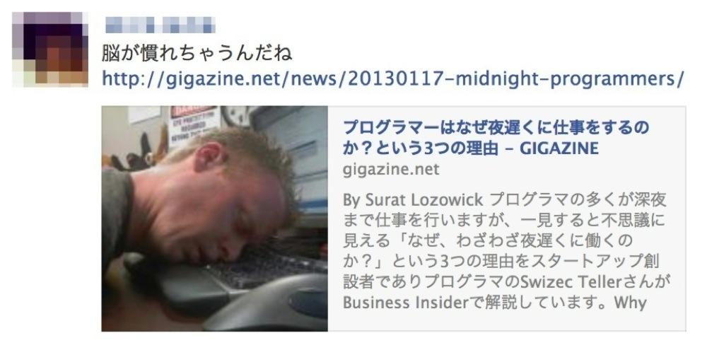 Gazou size daiji facebook share post 01 3