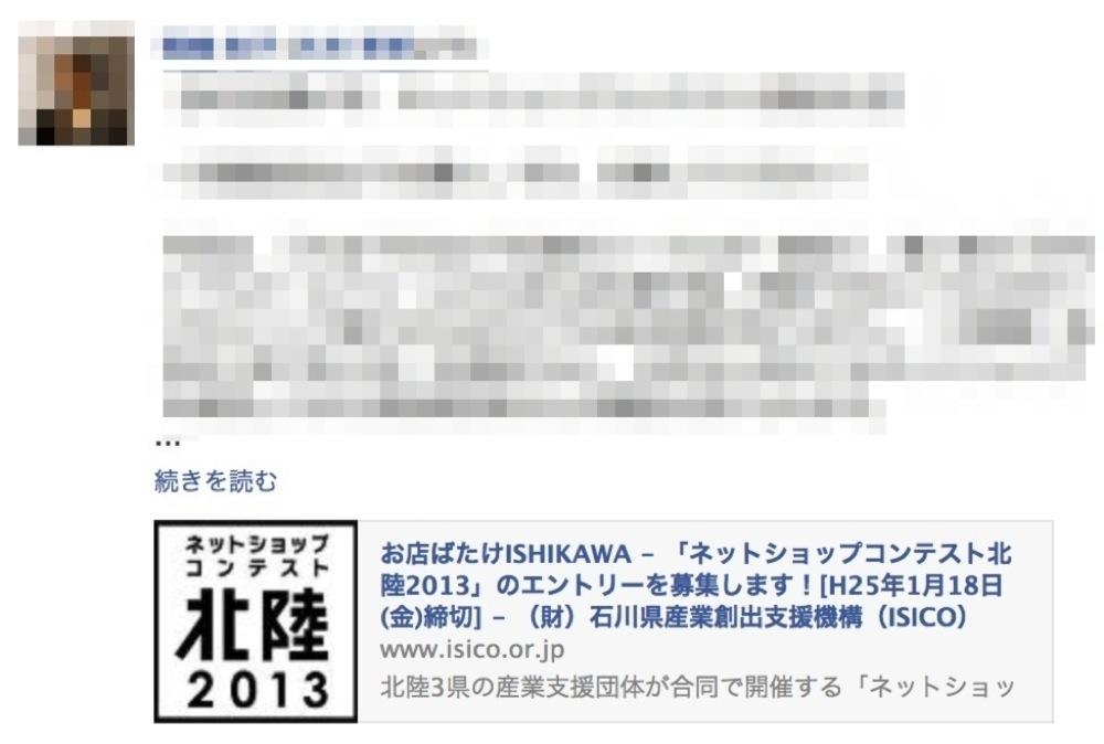 Gazou size daiji facebook share post02 4