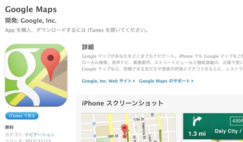Google maps for ios kourin title