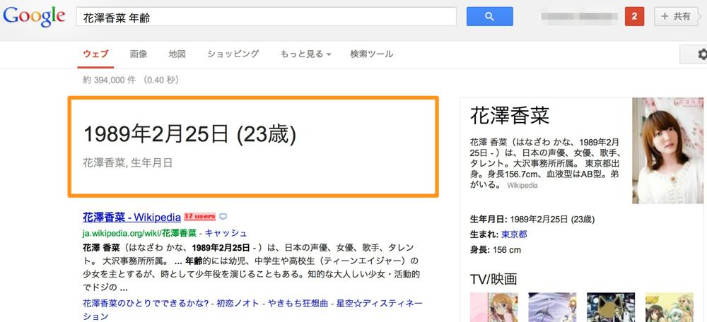 花澤香菜の年齢をGoogle検索