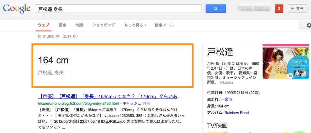 戸松遥の身長をGoogle検索