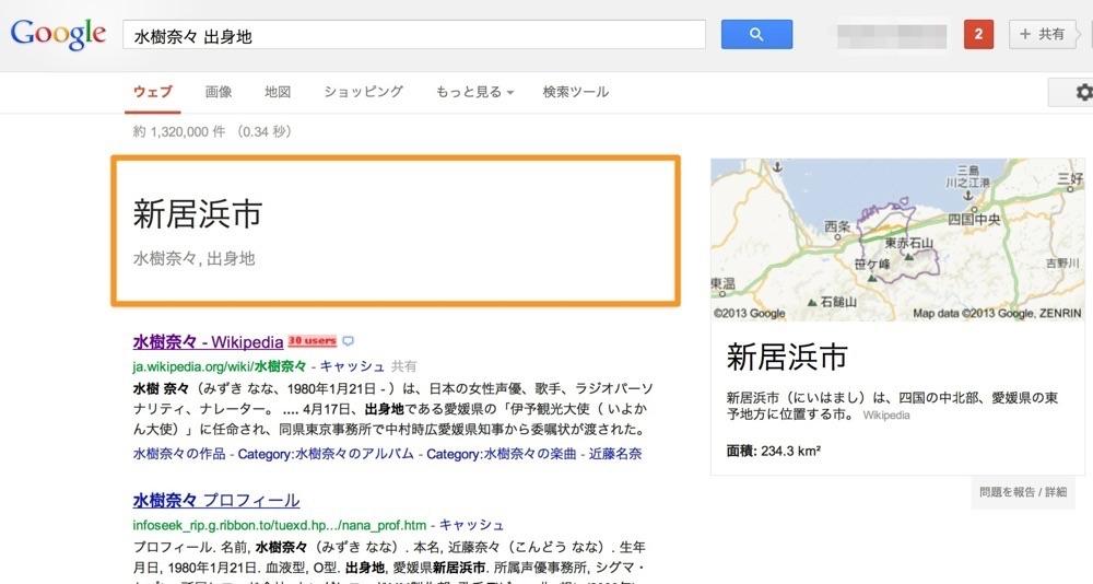 水樹奈々の出身地をGoogle検索