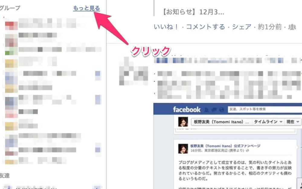 Facebookグループをもっとみる。