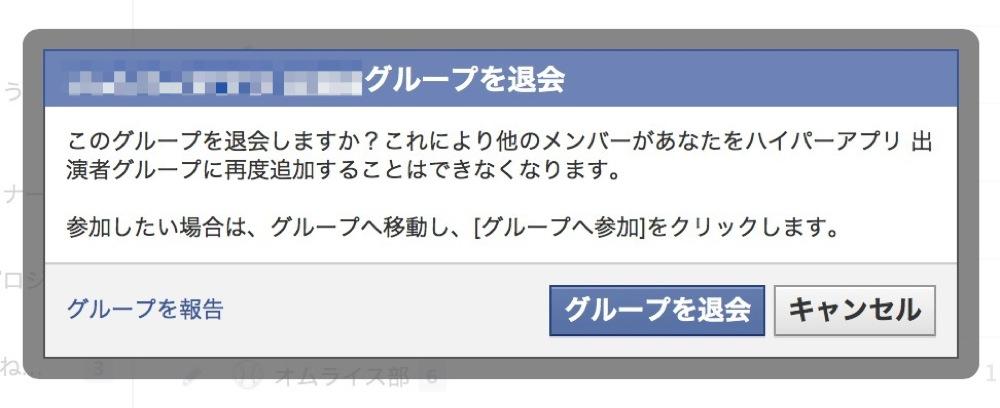 もういっかいグループを退会をクリックすれば、Facebookグループを退会できます。