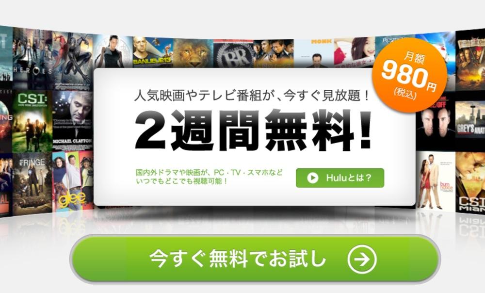 hulu - 月額980円でテレビドラマや映画が見放題な動画サービス。続きをiPhone・iPad・PCで視聴する事も出来る。