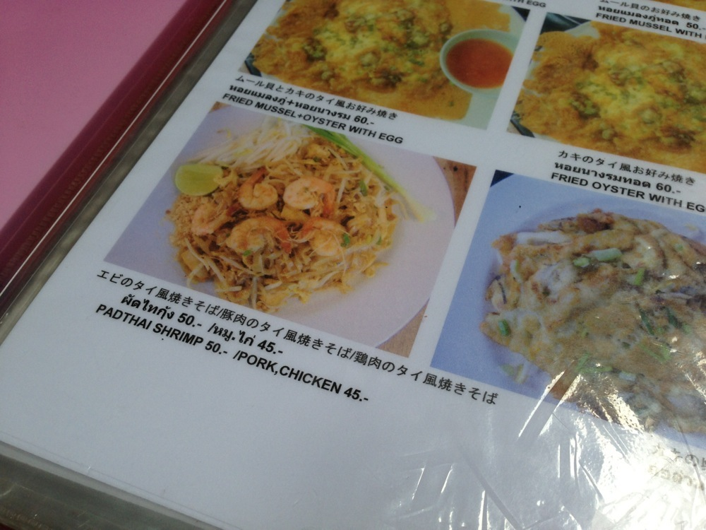 Im chan thailand foods 00