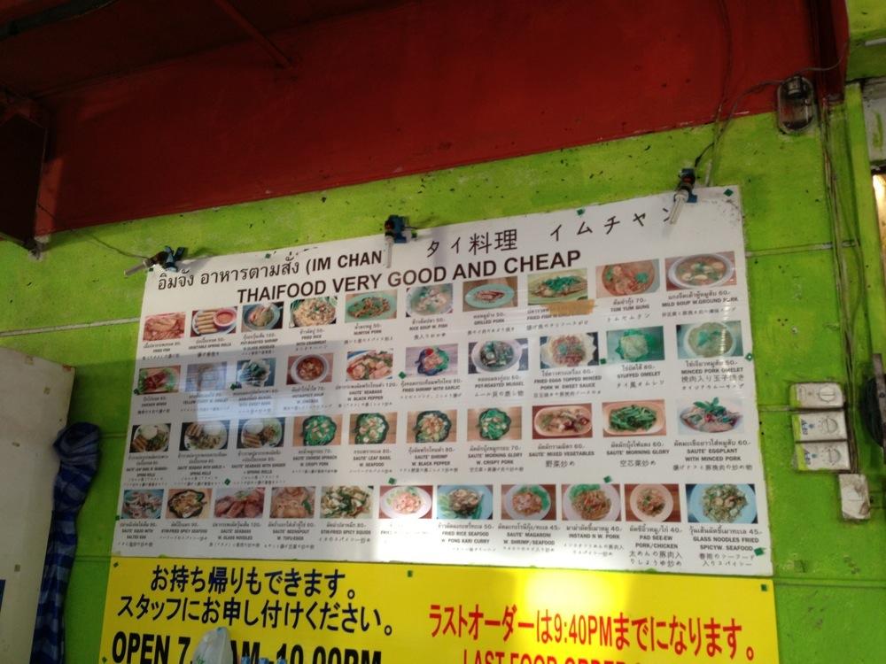 Im chan thailand foods 04