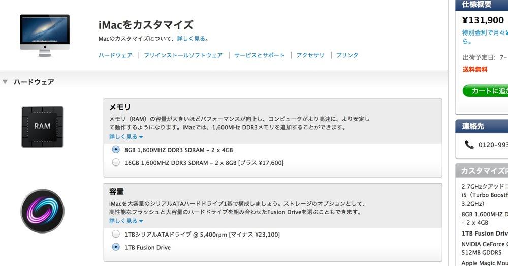 Apple Online StoreでiMac late 2012の21.5インチモデルでFusion Driveが選べるようになっています。