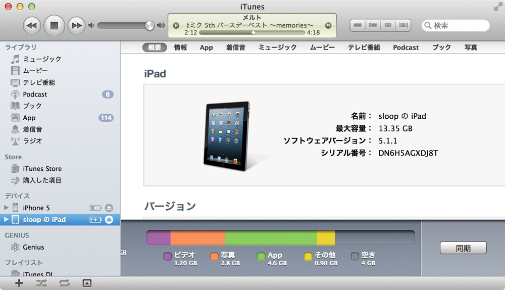 Ipad iko data iei 00
