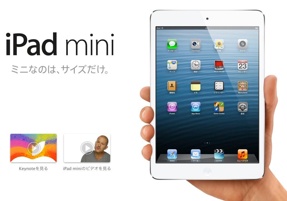 Ipad mini infomation