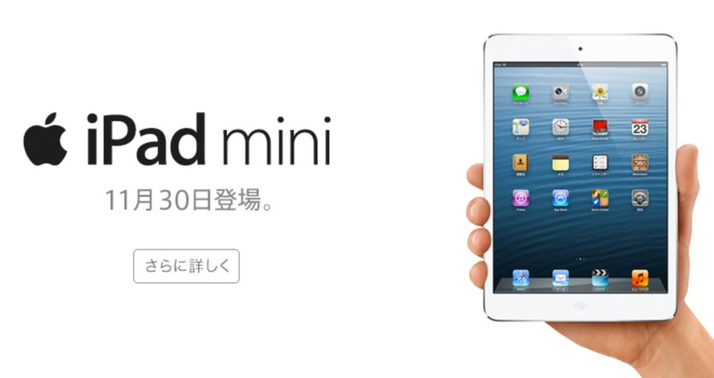 Ipad mini softbank title now now