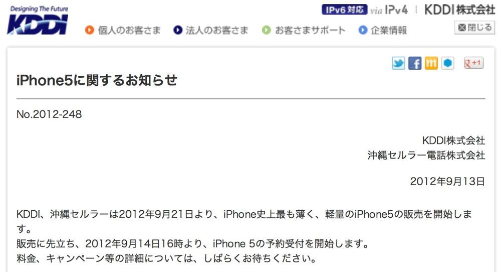 Iphone 5 au banzai