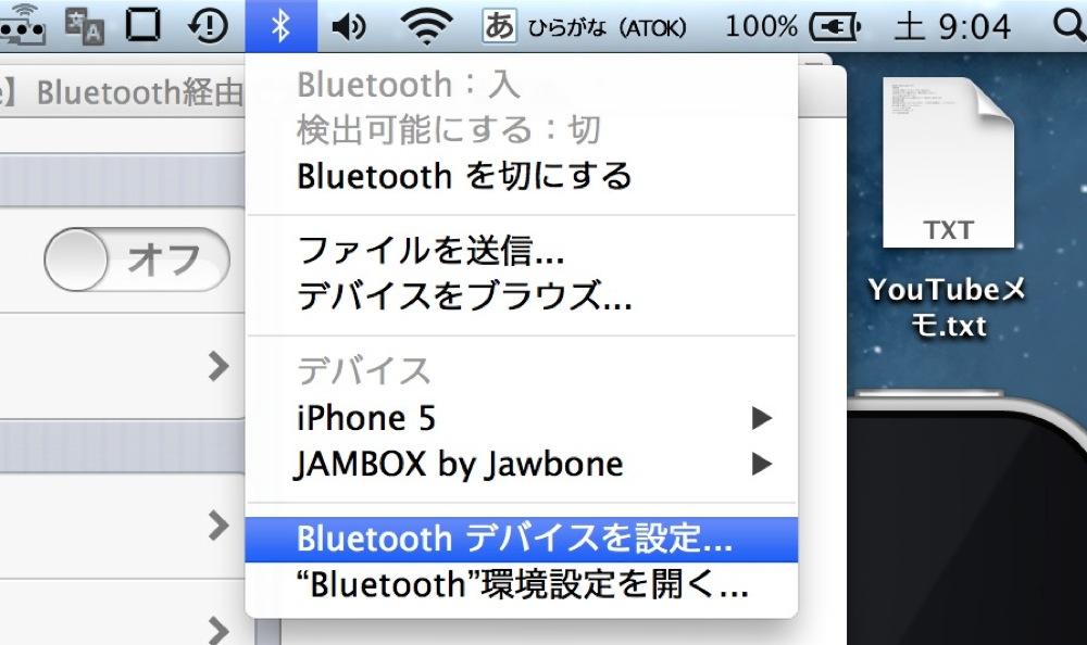 MacのメニューボタンにあるBluetoothボタンをタップして、Bluetoothデバイス設定をタップ