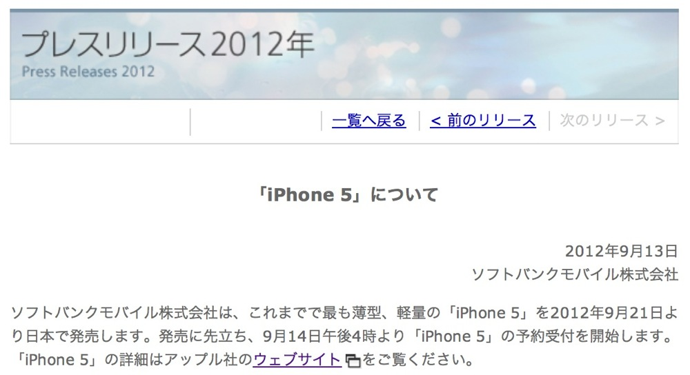 Iphone 5 softbank news title