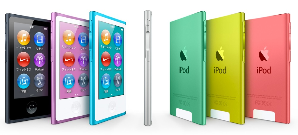 Ipod nano 7th generation color