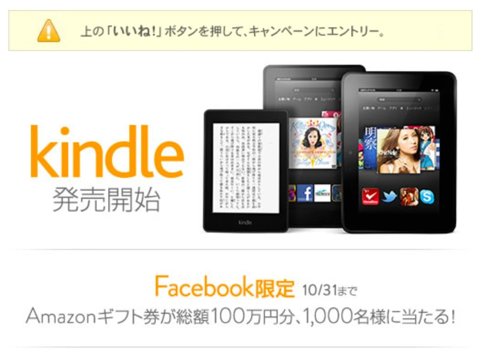 Kindle facebook like push title