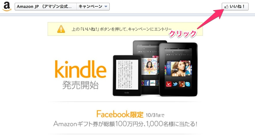 Kindle facebook like push