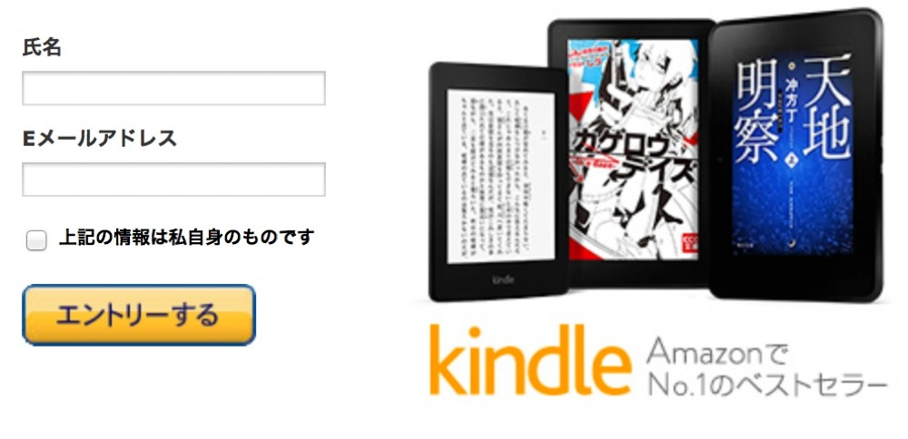 Kindle facebook like push02
