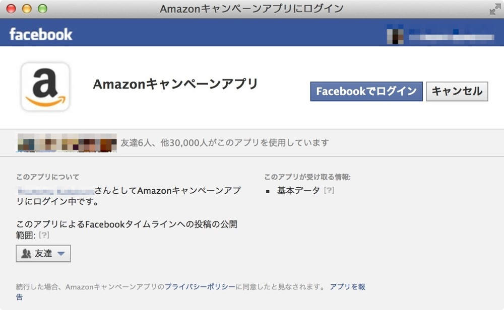 Kindle facebook like push03