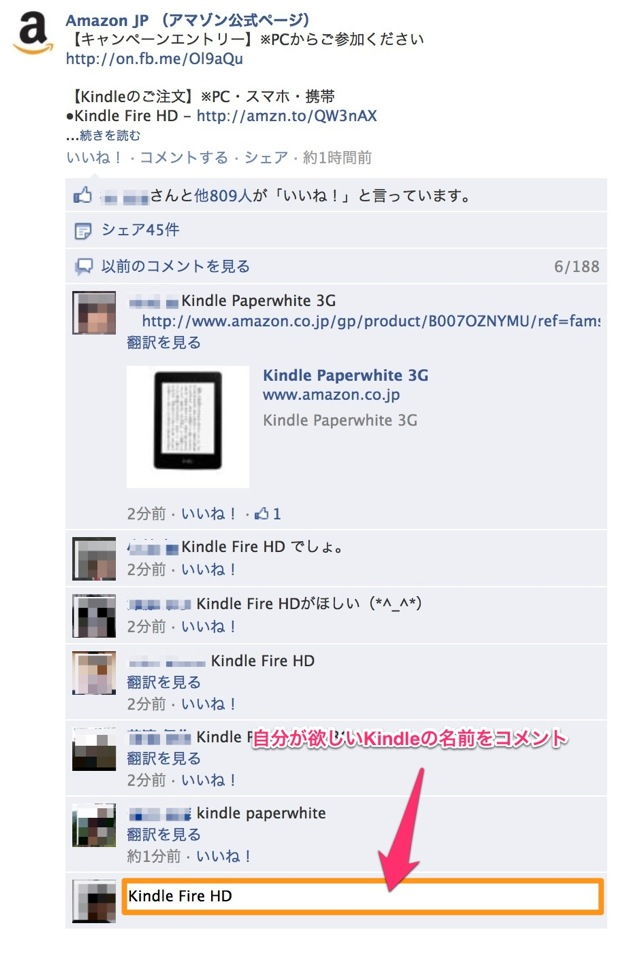 Kindle facebook like push05