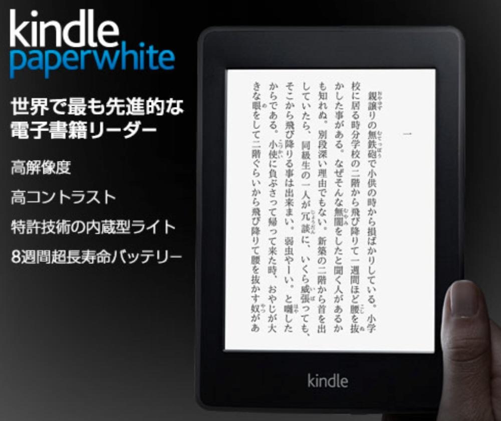 Kindle paperwhite nesage0title