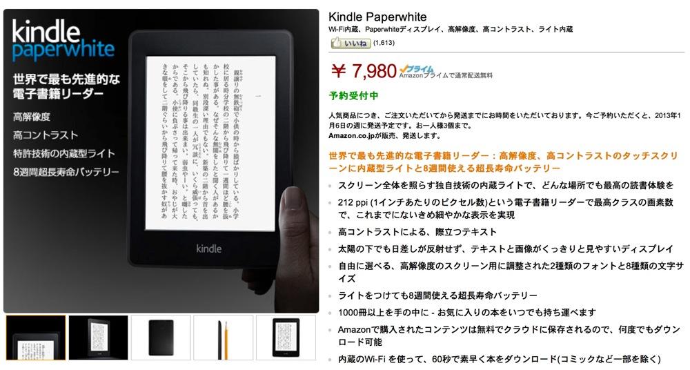 Kindle paperwhiter nesage
