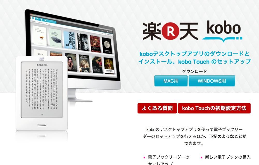 Kobo touchのサイトにいって自分にあったPCのソフトウェアをダウンロードしよう。