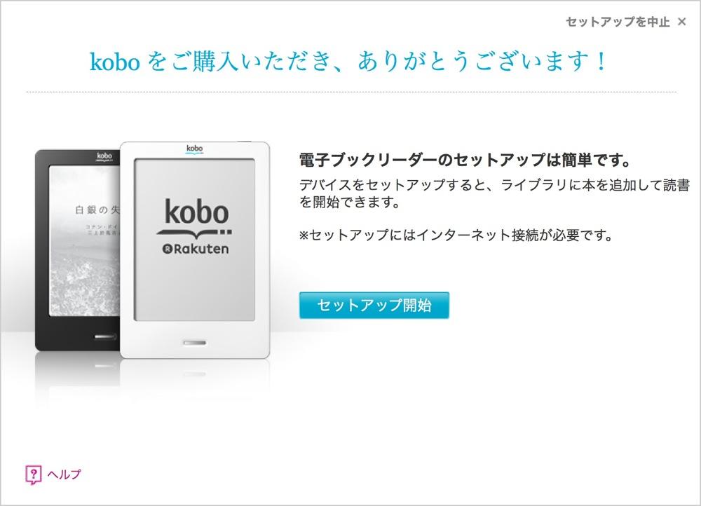 Kobo touchのセットアップを開始