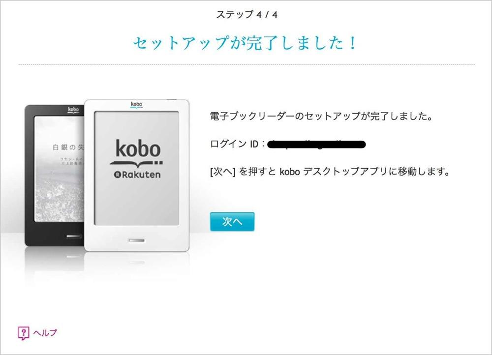 Kobo touchのセットアップが完了