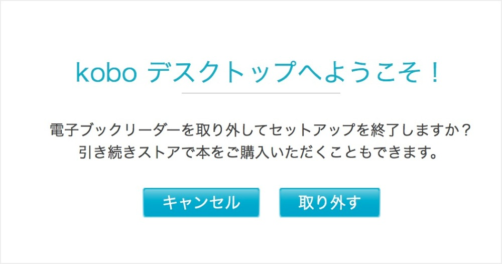 Kobo touchを取り外そう!