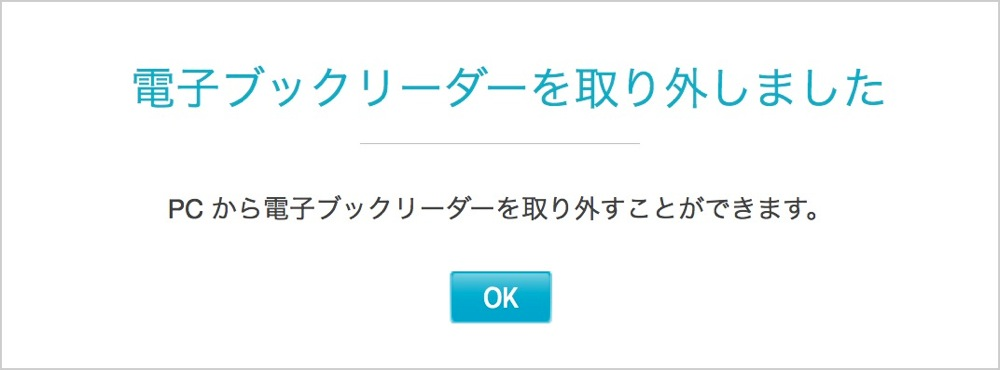 Kobo touchのセットアップ行程全部終了