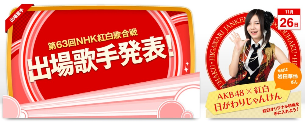 第63回 NHK紅白歌合戦 2012