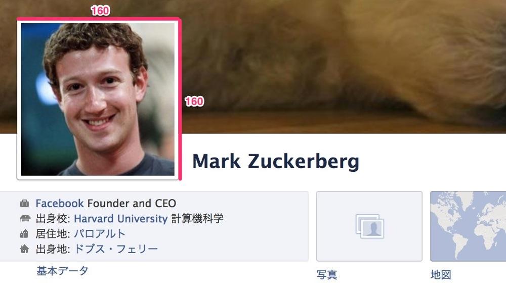 Facebookのプロフィール写真のサイズ