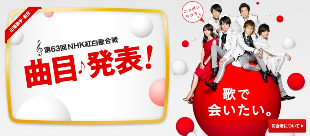 第63回 NHK紅白歌合戦 2012の曲目が発表!