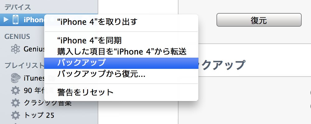 Old iphone itunes backup