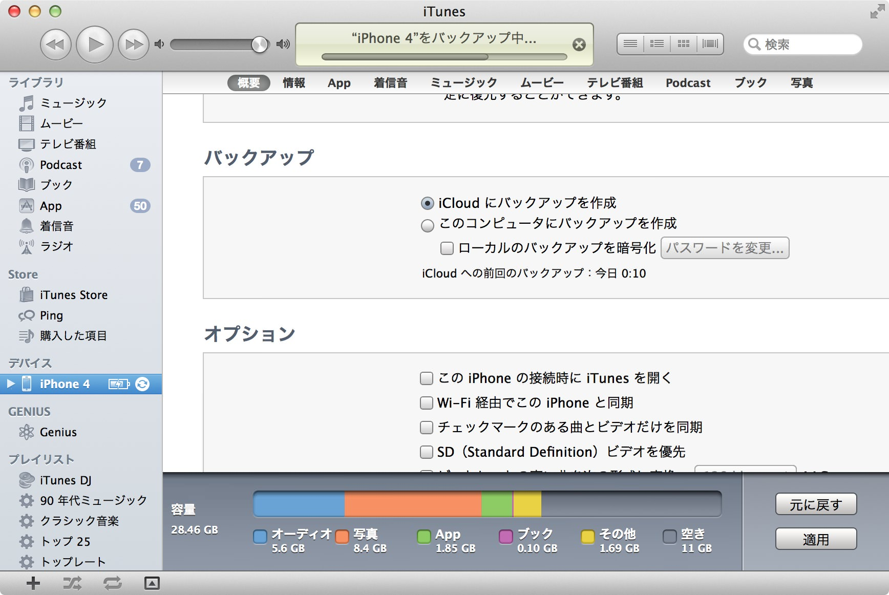 Old iphone itunes backup00