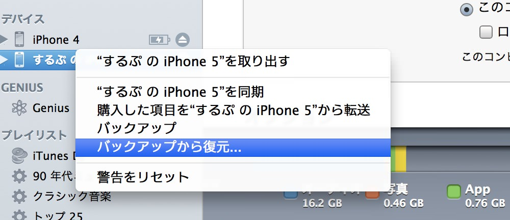 Old iphone new iphone data move 01