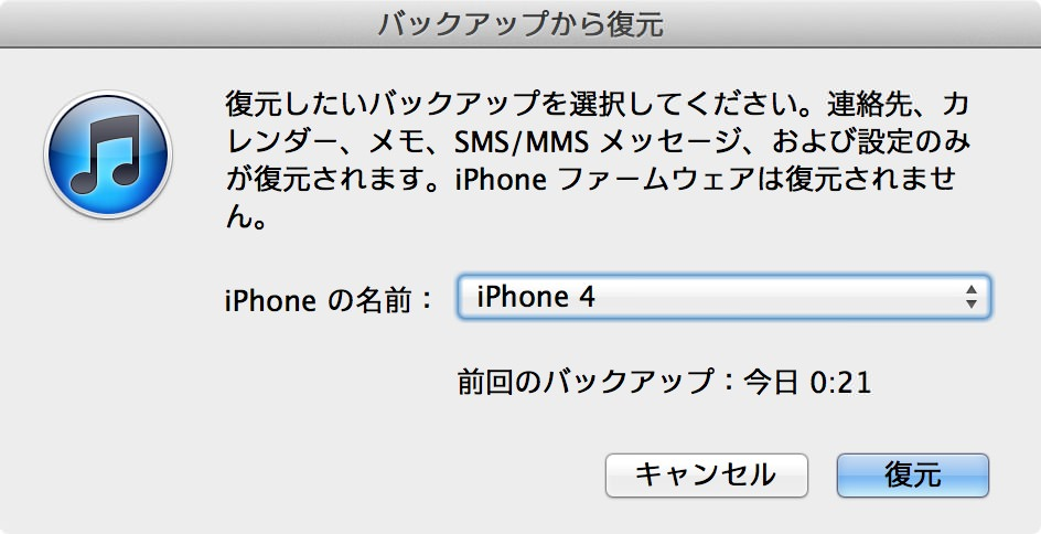 Old iphone new iphone data move 02