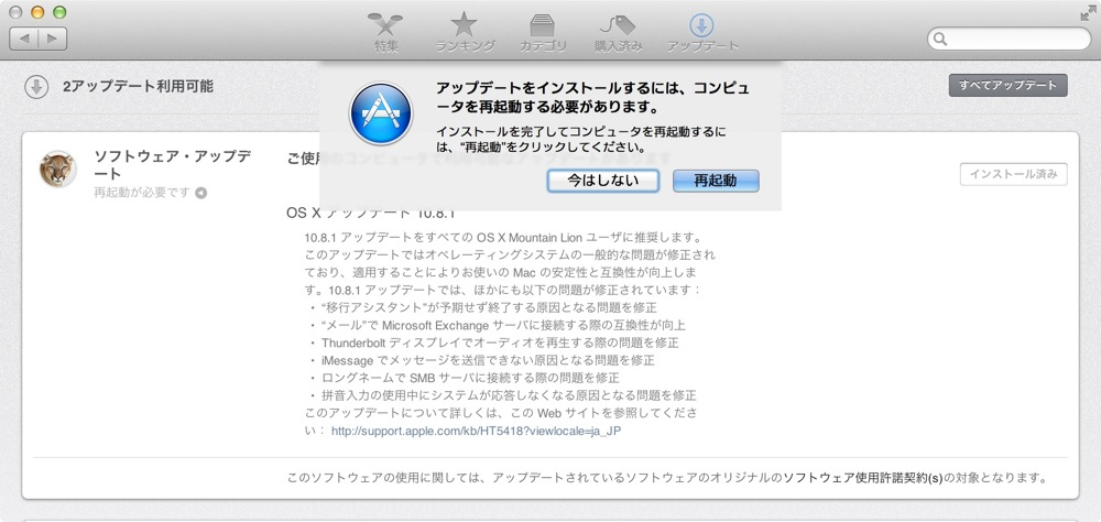 Os x software update tips 00