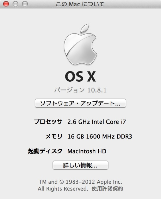 Os x software update tips 01