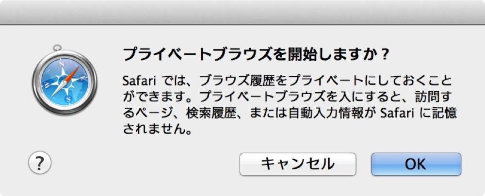 Private browze mode safari 00