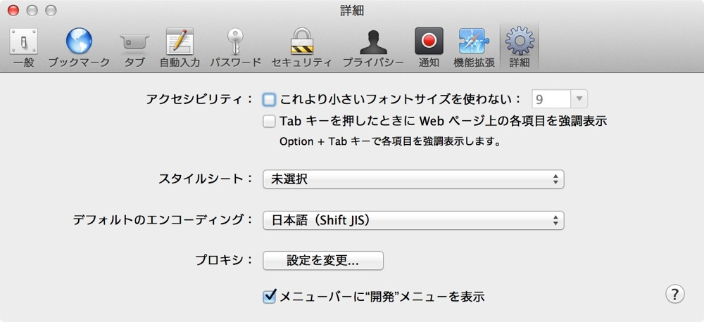Safari change user agent 01