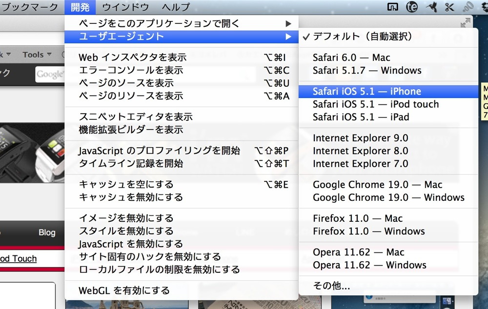 Safari change user agent 02
